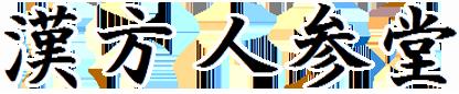 漢方人参堂/希昇ヘルスプラザ